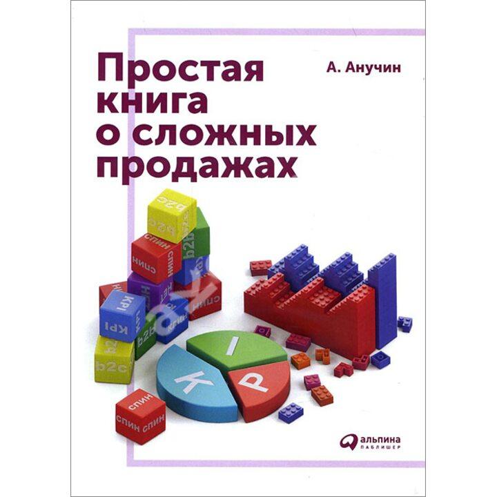 Простая книга о сложных продажах - Андрей Анучин (978-5-9614-5864-0)