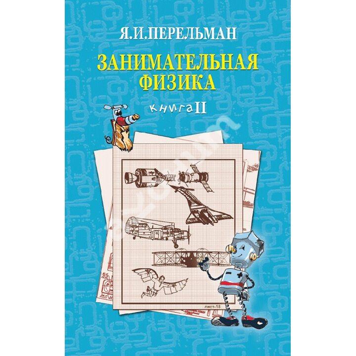 Занимательная физика. Книга 2 - Яков Перельман (978-5-9061-2218-6)