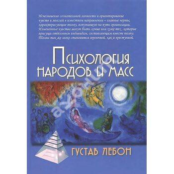 Психологія народів і мас