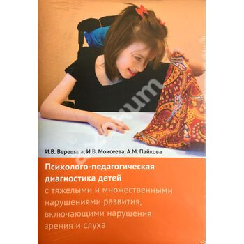 Психолого - педагогічна діагностика дітей з важкими і множинними порушеннями розвитку , що включають
