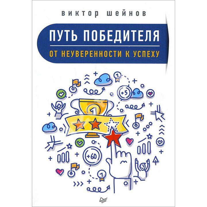 Путь победителя. От неуверенности к успеху - Виктор Шейнов (978-5-4461-0356-0)