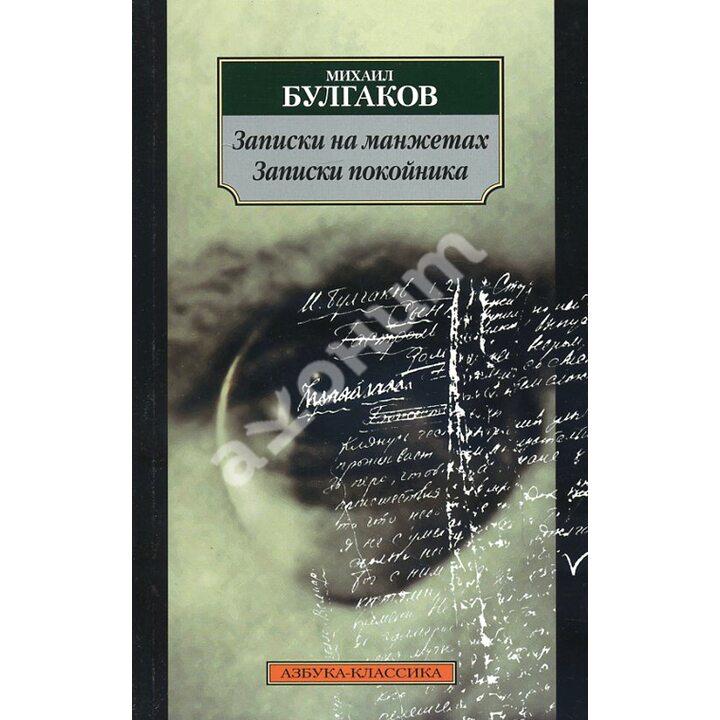 Записки на манжетах. Записки покойника - Михаил Булгаков (978-5-389-01093-2)