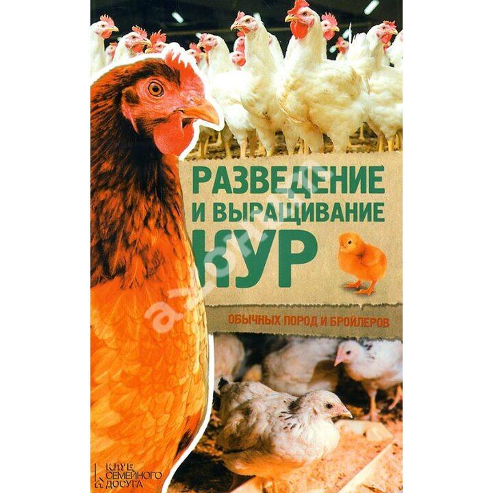 Разведение и выращивание кур обычных пород и бройлеров - (978-617-12-2725-5)
