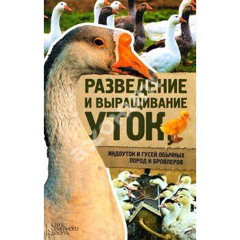 Розведення і вирощування качок , індоуток і гусей звичайних порід і бройлерів