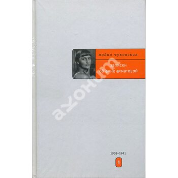 Записки про Анну Ахматову ( комплект з 3 книг )