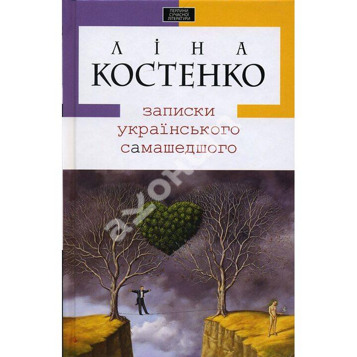 Записки українського самашедшого - Ліна Костенко (978-966-7047-88-7)