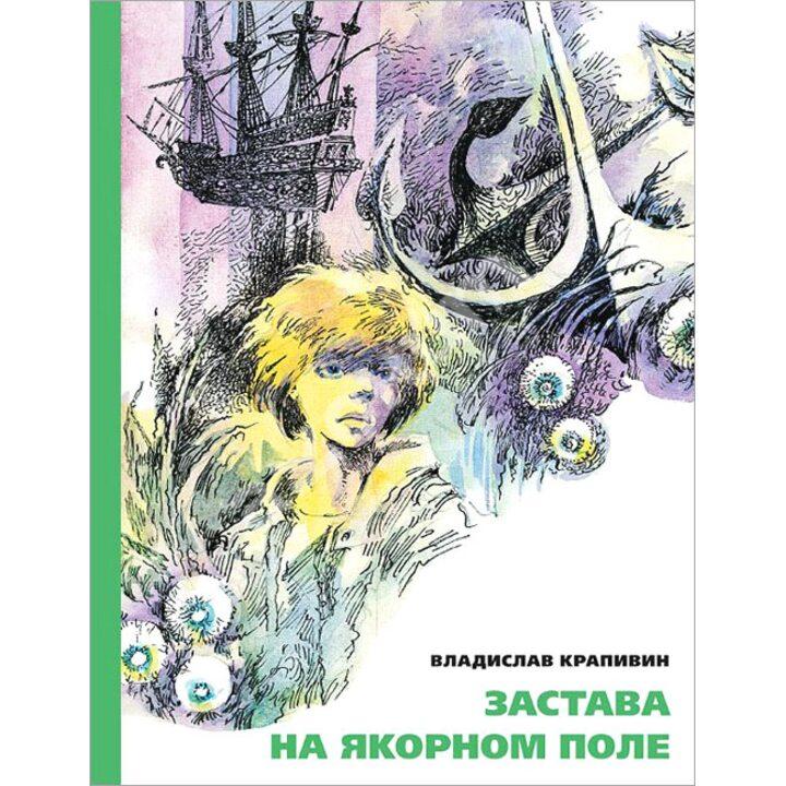 Застава на Якорном поле - Владислав Крапивин (978-5-91045-668-0)