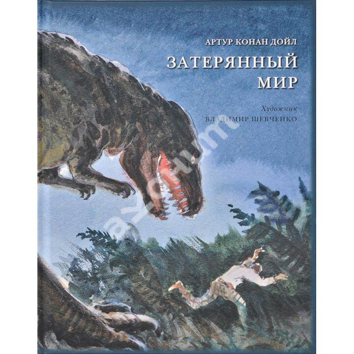 Затерянный мир - Артур Конан Дойл (978-5-4335-0138-6)