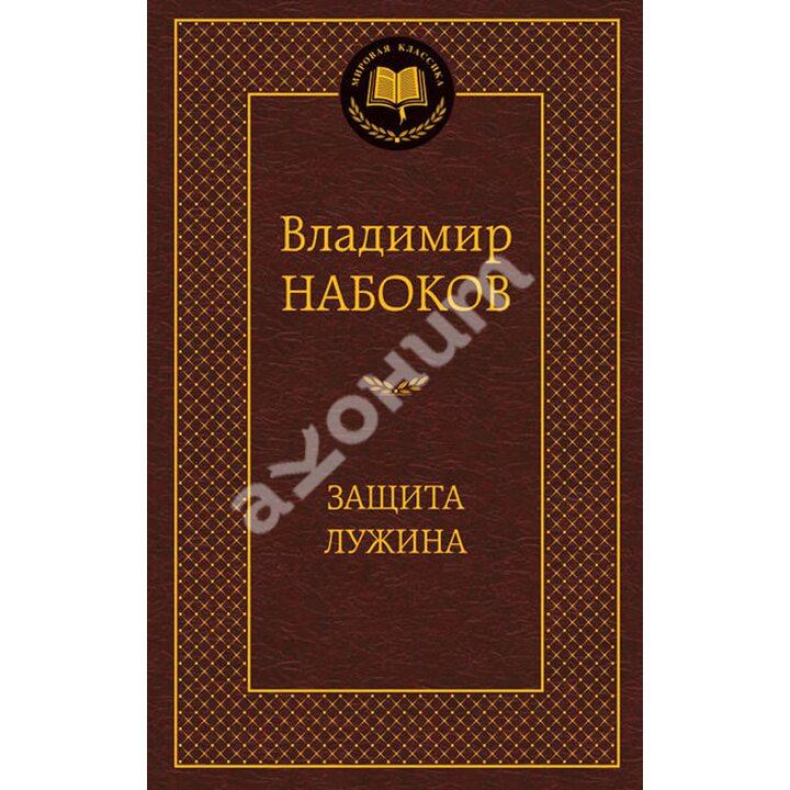 Защита Лужина - Владимир Набоков (978-5-389-07556-6)