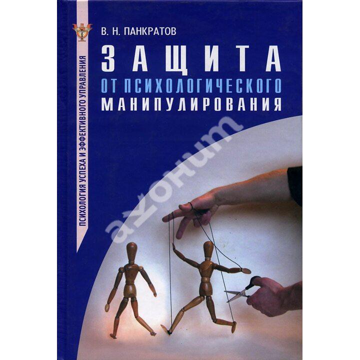 Защита от психологического манипулирования - Вячеслав Панкратов (978-5-903182-46-6)