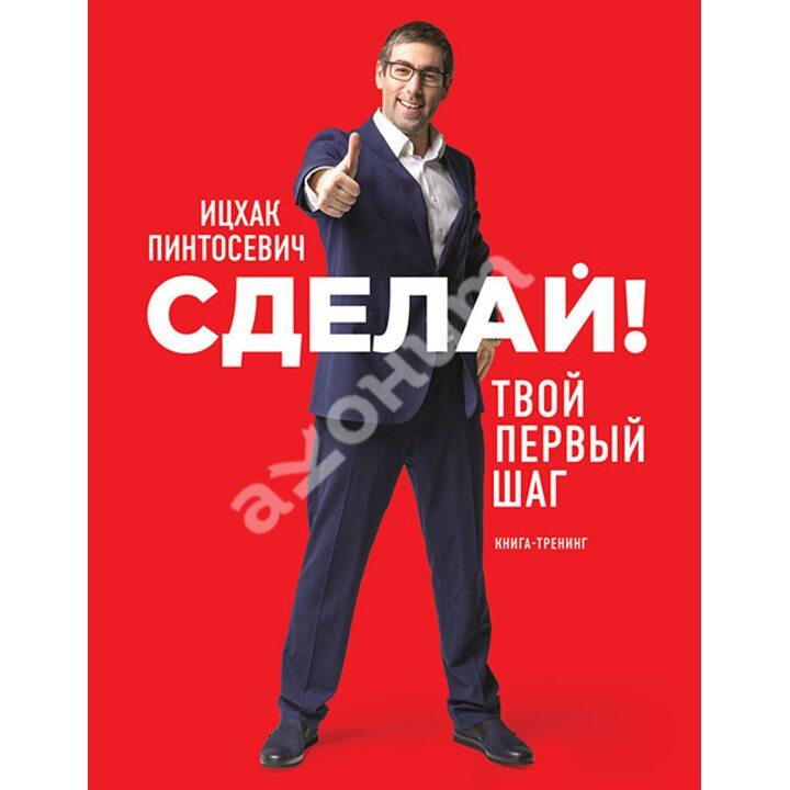 Сделай! Твой первый шаг - Ицхак Пинтосевич (978-5-699-91541-5)
