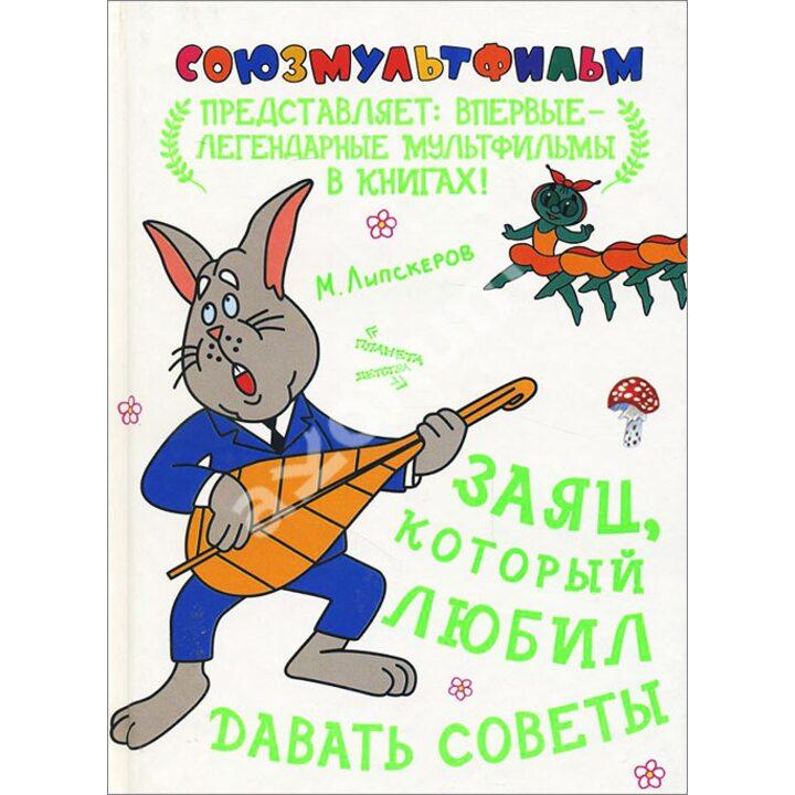 Заяц, который любил давать советы - Михаил Липскеров (978-5-17-075622-3)