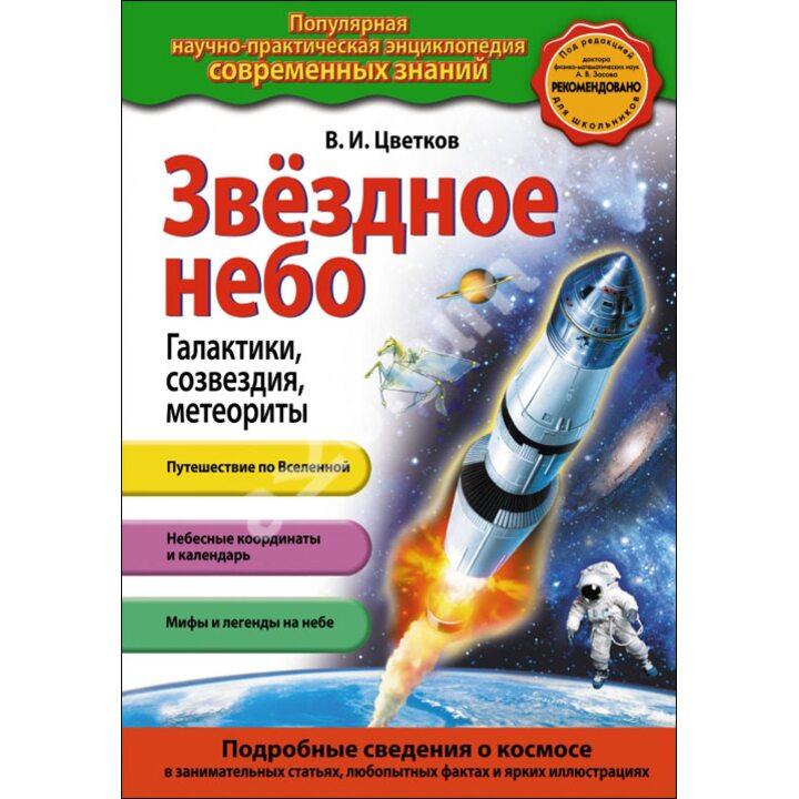 Звездное небо. Галактики, созвездия, метеориты - Валентин Цветков (978-5-699-65261-7)