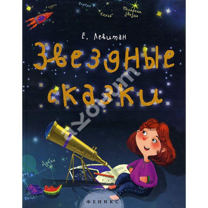 Звездные сказки. Моя самая первая книжка по астрономии - Ефрем Левитан (978-5-222-25507-0)