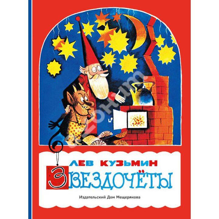 Звездочеты - Лев Кузьмин (978-5-91045-713-7)