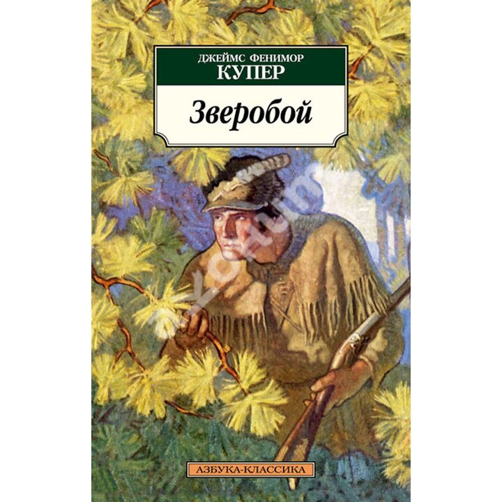 Зверобой - Джеймс Фенимор Купер (978-5-389-04568-2)