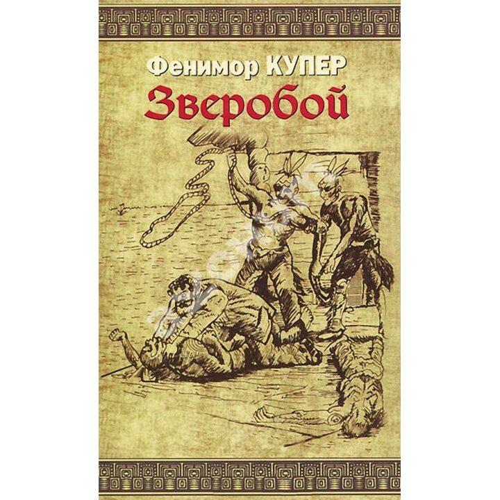 Зверобой - Джеймс Фенимор Купер (978-5-906122-05-6)