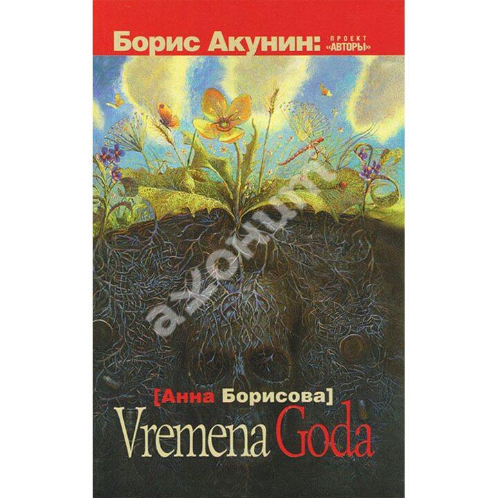 Vremena Goda - Анна Борисова (978-5-17-081703-0)