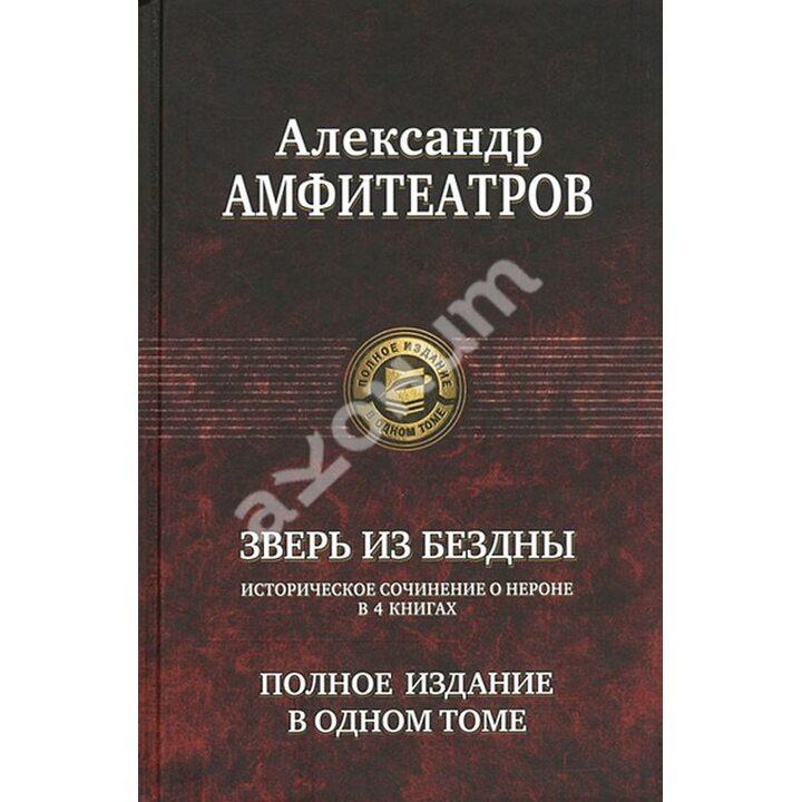 Зверь из бездны. Полное издание в одном томе - Александр Амфитеатров (978-5-9922-1035-4)