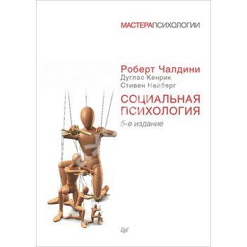 Соціальна психологія. 5 - е видання
