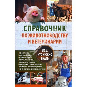 Довідник по тваринництву і ветеринарії . Все , що потрібно знати