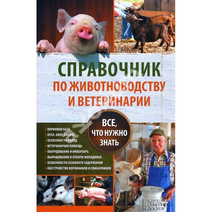Справочник по животноводству и ветеринарии. Всё, что нужно знать - (978-617-12-2502-2)