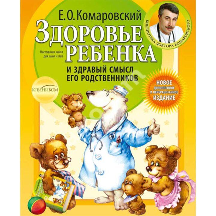 Здоровье ребенка и здравый смысл его родственников - Евгений Комаровский (978-966-2065-16-9)