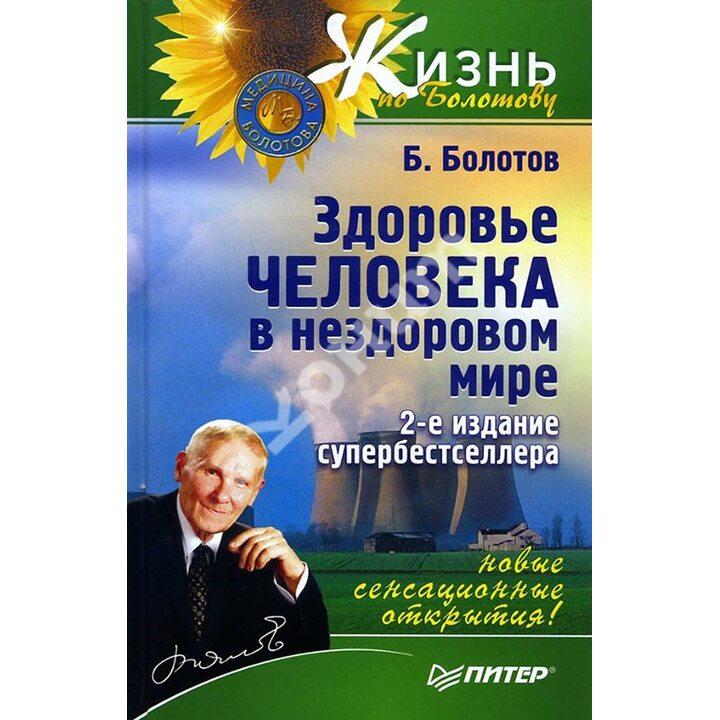 Здоровье человека в нездоровом мире. 2-е издание - Борис Болотов (978-5-496-00572-2)