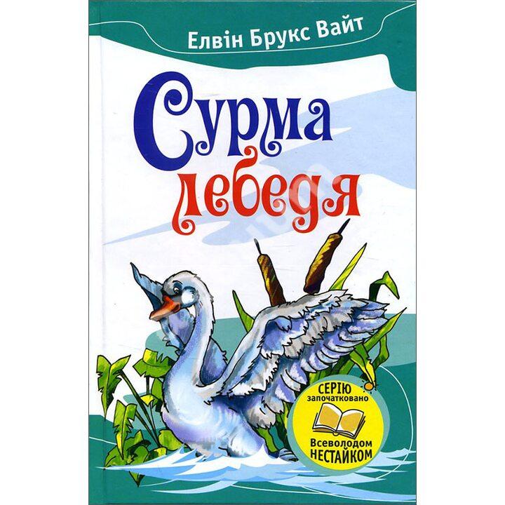 Сурма лебедя - Елвін Брукс Вайт (978-617-7409-92-1)