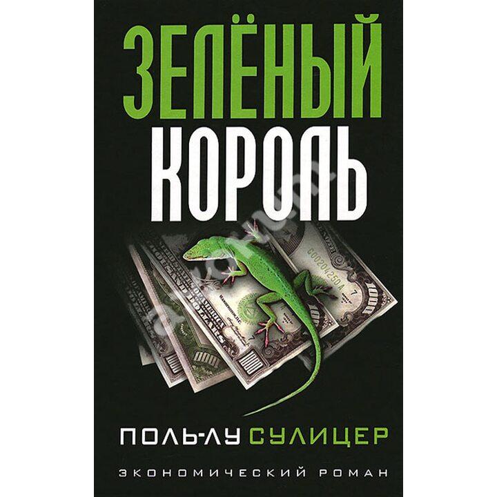 Зеленый король - Поль-Лу Сулицер (978-985-15-2969-4)