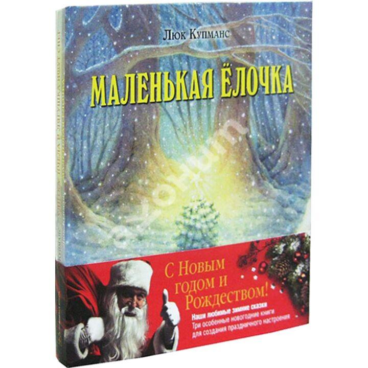 Зимние сказки (комплект из 3-х книг) - Люк Купманс (978-5-98124-643-2)