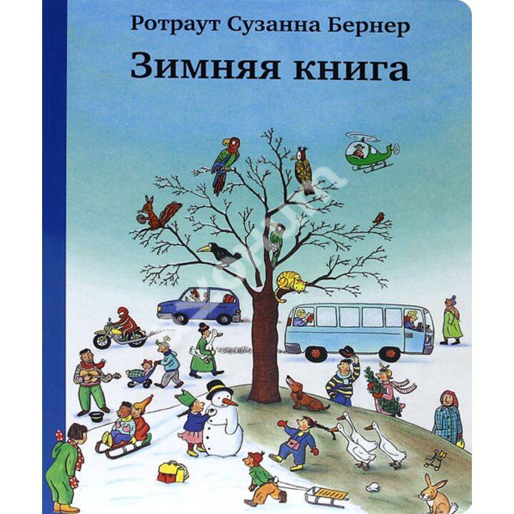 Зимняя книга - Ротраут Сузанна Бернер (978-5-91759-512-2)