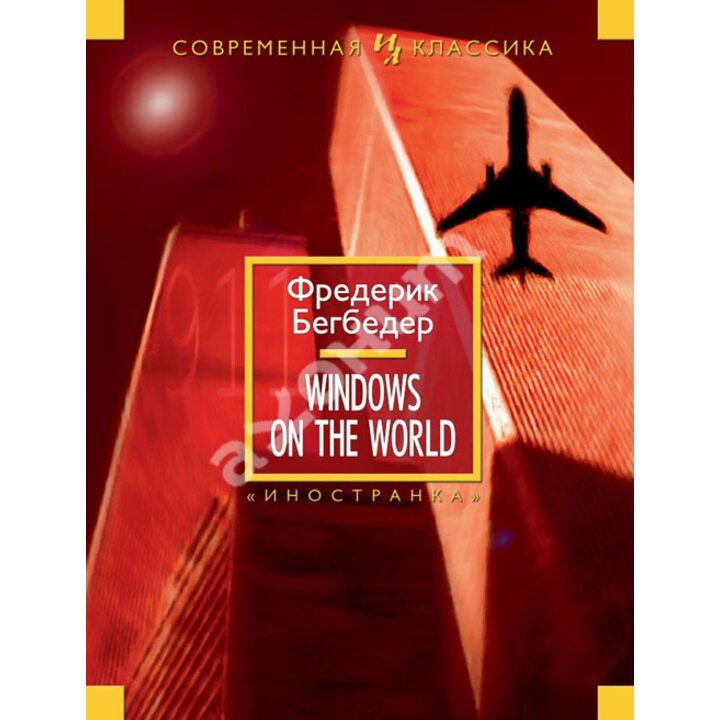 Windows on the World - Фредерик Бегбедер (978-5-389-07327-2)