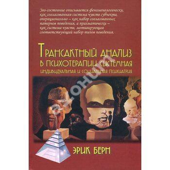 Трансактний аналіз в психотерапії . Системна індивідуальна і соціальна психіатрія