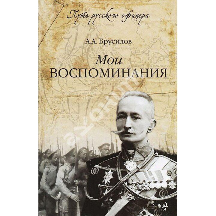 А. А. Брусилов. Мои воспоминания - Алексей Брусилов (978-5-4444-1569-6)