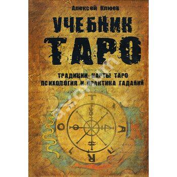 Підручник Таро . Традиції , карти Таро , психологія і практика гадань