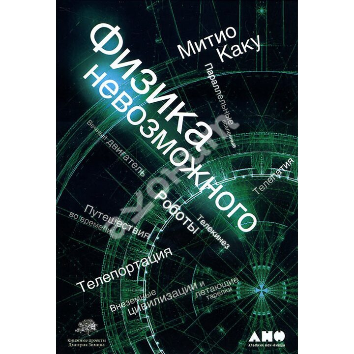 Физика невозможного - Митио Каку (978-5-91671-620-7)