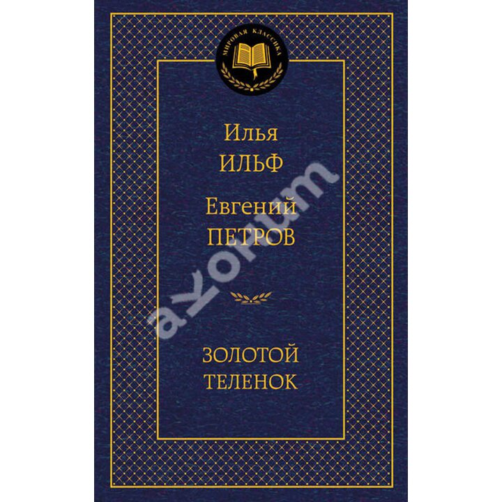 Золотой теленок - Евгений Петров, Илья Ильф (978-5-389-07220-6)
