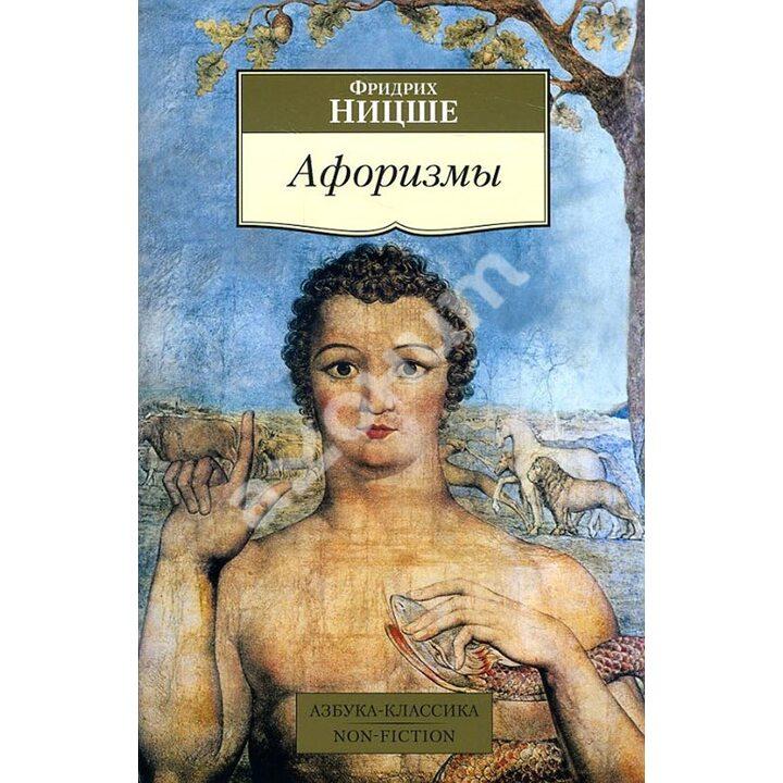 Фридрих Ницше. Афоризмы - Фридрих Ницше (978-5-389-10021-3)