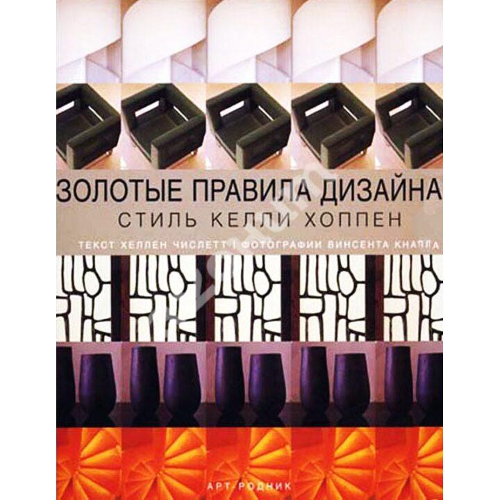 Золотые правила дизайна. Стиль Келли Хоппен - Хеллен Числетт (978-5-404-00061-0)