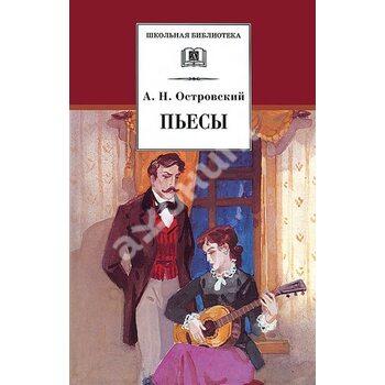 А. Островский. Пьесы