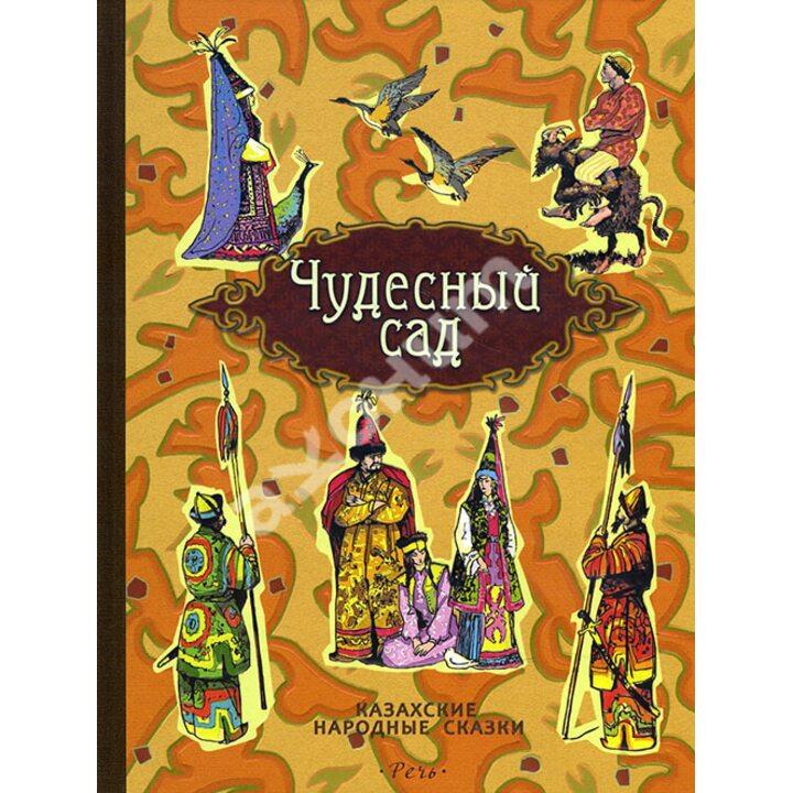 Чудесный сад. Казахские народные сказки - (978-5-9268-2512-8)
