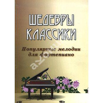 Шедеври класики . Популярні мелодії для фортепіано