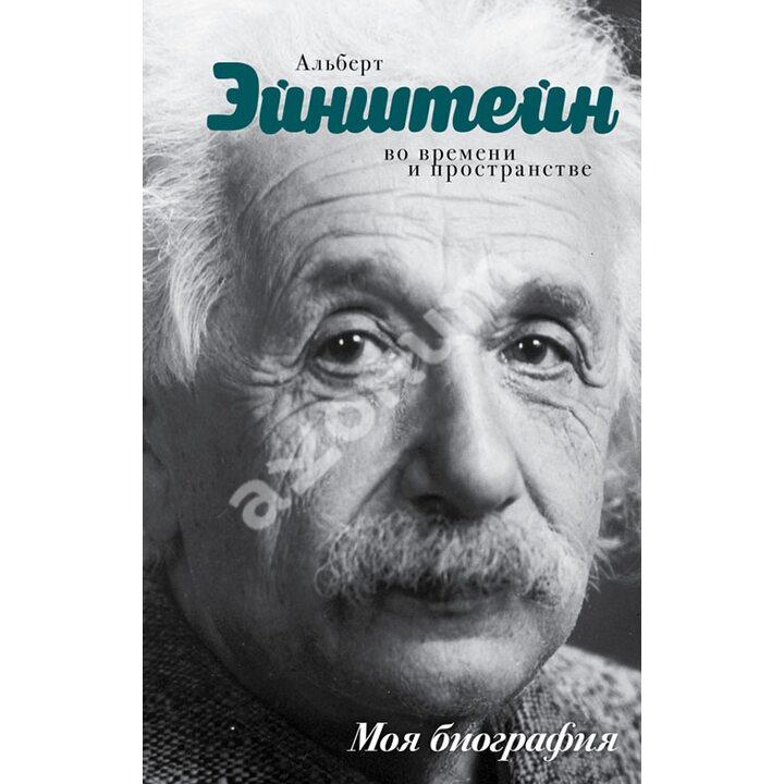 Эйнштейн. Во времени и пространстве - Юрий Сушко (978-5-17-096713-1)