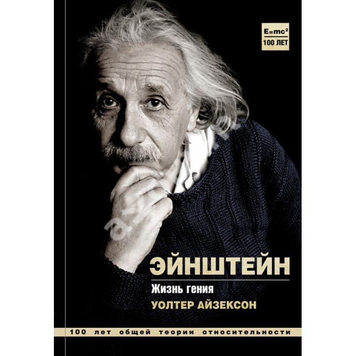Эйнштейн. Жизнь гения - Уолтер Айзексон (978-5-17-096093-4)