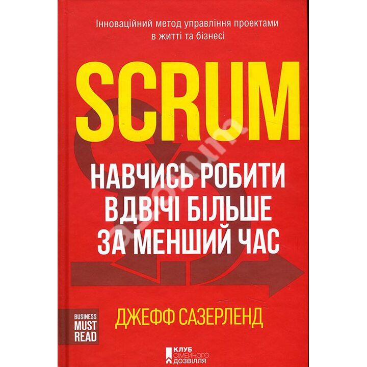 Scrum. Навчись робити вдвічі більше за менший час - Джефф Сазерленд (978-617-12-1659-4)
