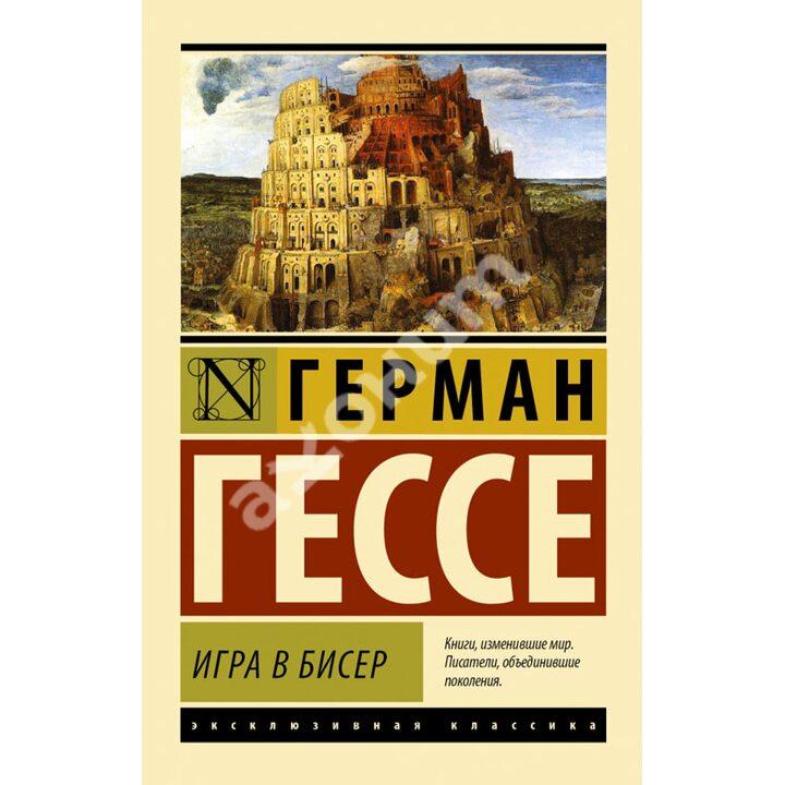 Игра в бисер - Герман Гессе (978-5-17-082843-2)