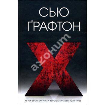 X (екс)