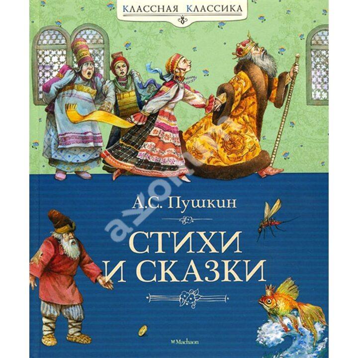 Александр Пушкин. Стихи и сказки - Александр Пушкин (978-5-389-02053-5)