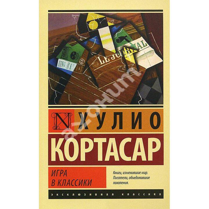 Игра в классики - Хулио Кортасар (978-5-17-080101-5)